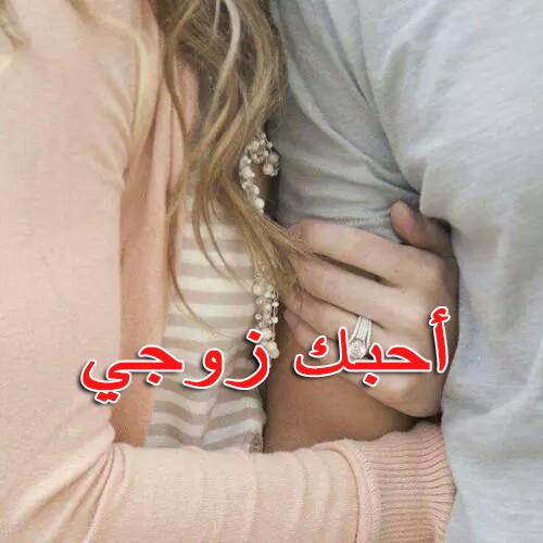 صورة صور حبيبي زوجي , صور روعه للزوج