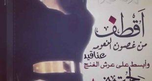 صور رسائل مدح بنات , كلام مغازله البنات