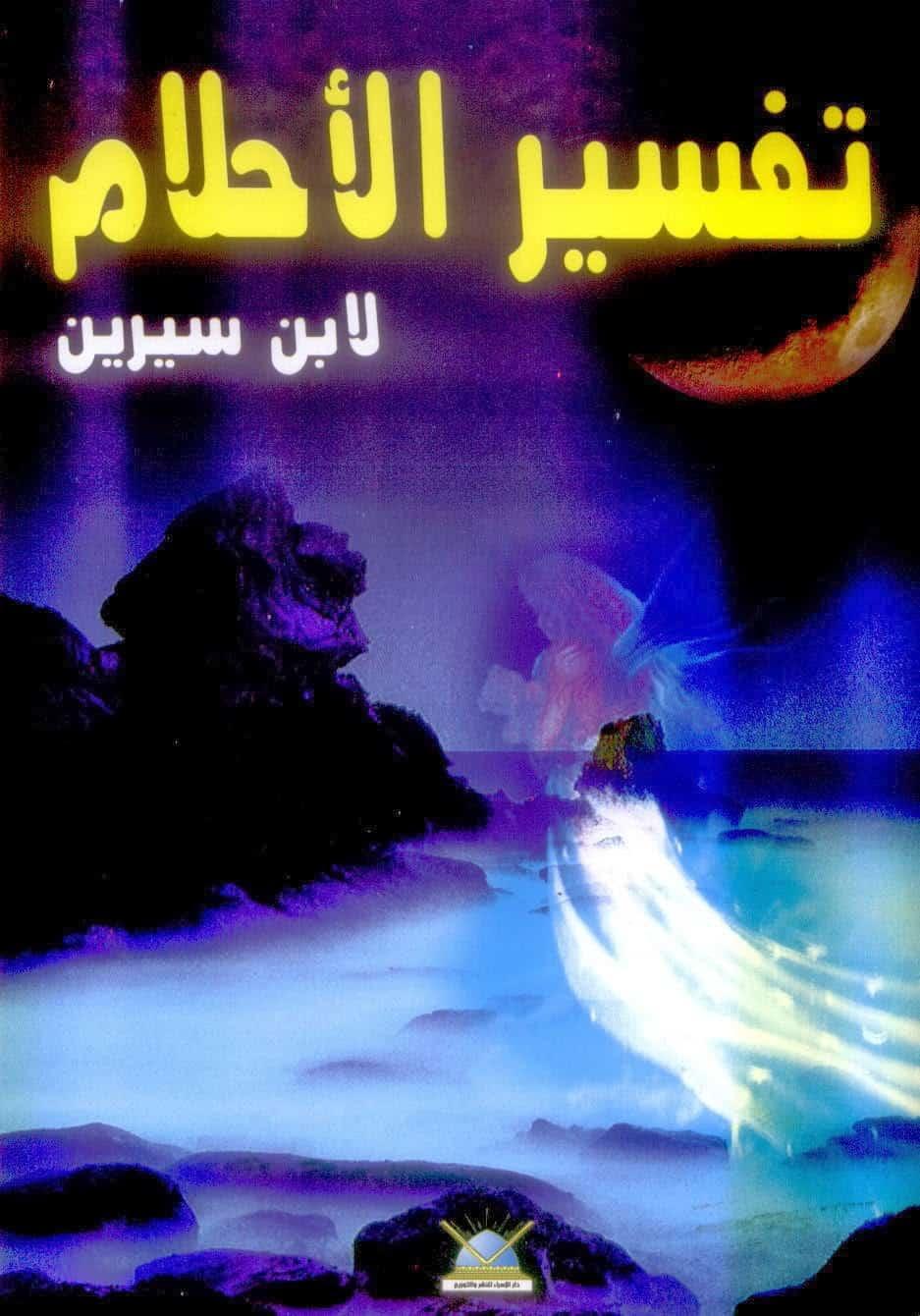 صور تفسير الاحلام لابن سيرين حرف الفاء , باب الفاء في كتاب ابن سيرين لتفسير الاحلام