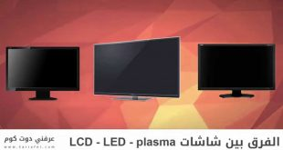 صورة الفرق بين led و lcd , مميزات وعيوب led و lcd