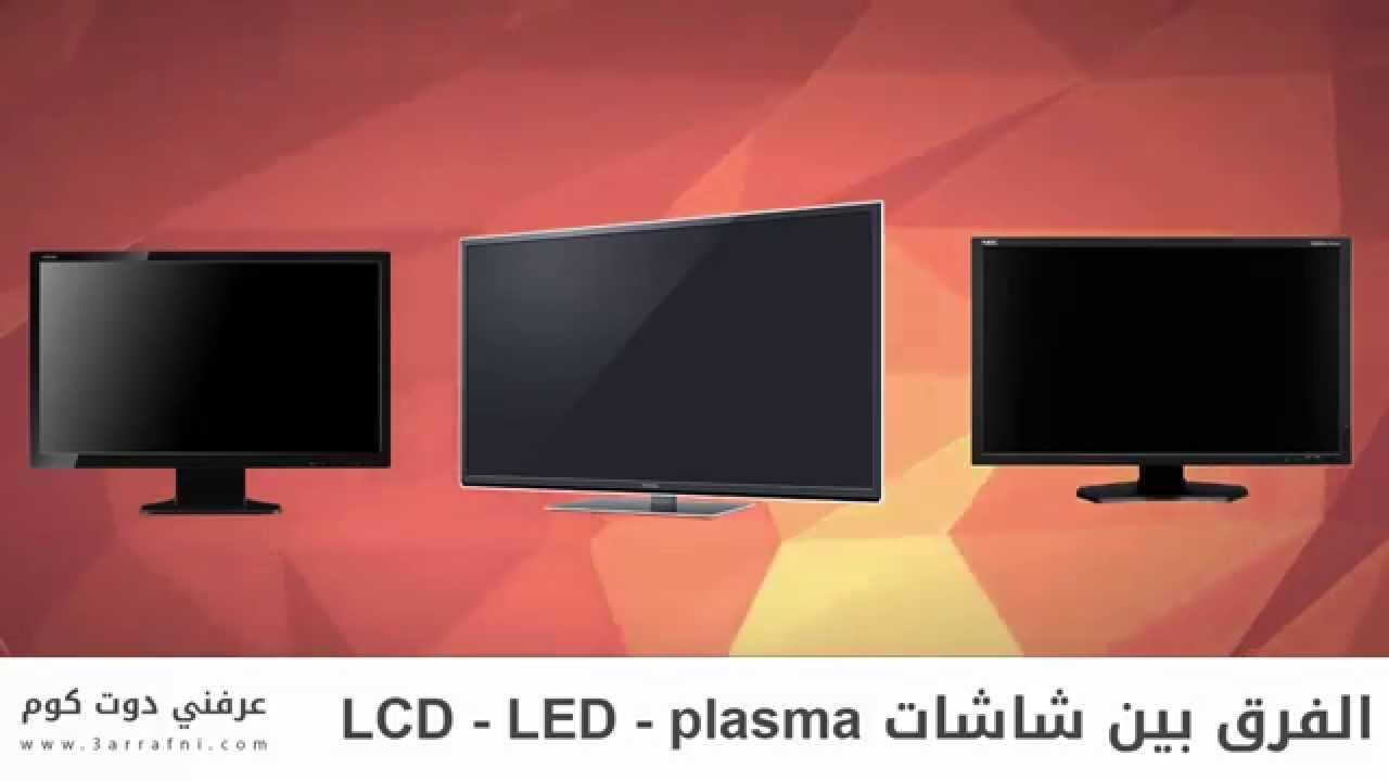صور الفرق بين led و lcd , مميزات وعيوب led و lcd
