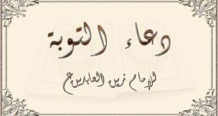 صورة دعاء التوبه الى الله , دعاء توبه من المعاصي 6985 4 310x165