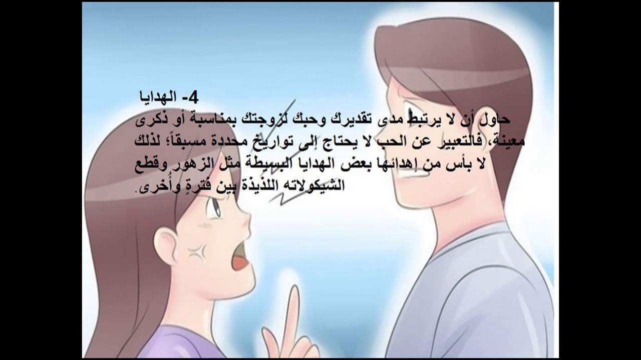 صورة فن التعامل مع الزوجة , خطوات تجعل الزوجه تقع في حبك