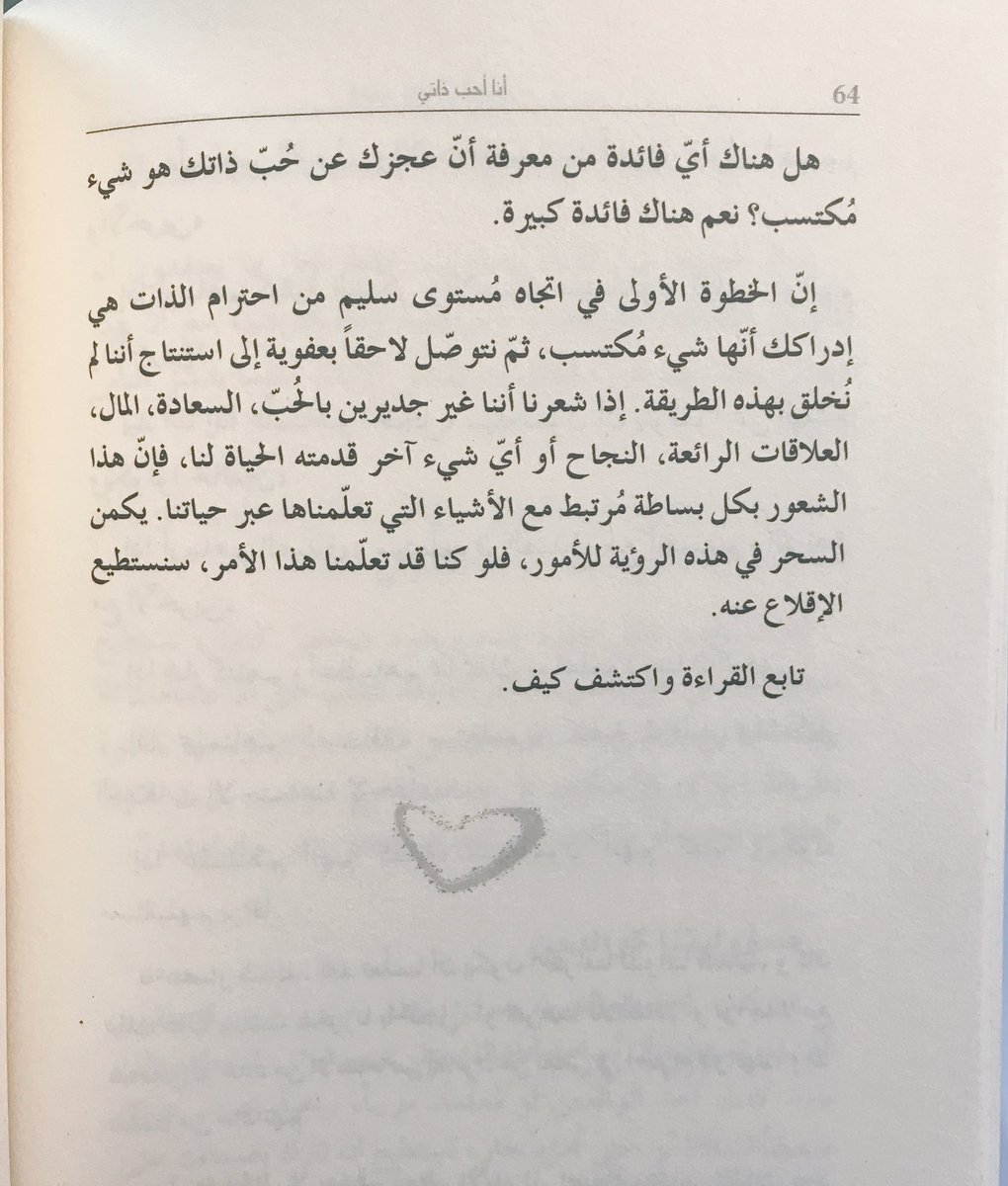 صورة حب الذات في علم النفس , تفسير مشكله حب الانسان لنفسه