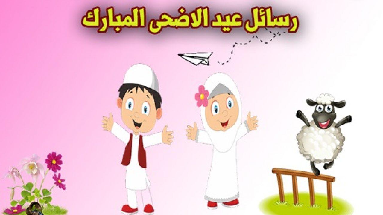 صورة رسائل تهنئة عيد الاضحى , رسائل العيد تفرح اهلينا unnamed file 81