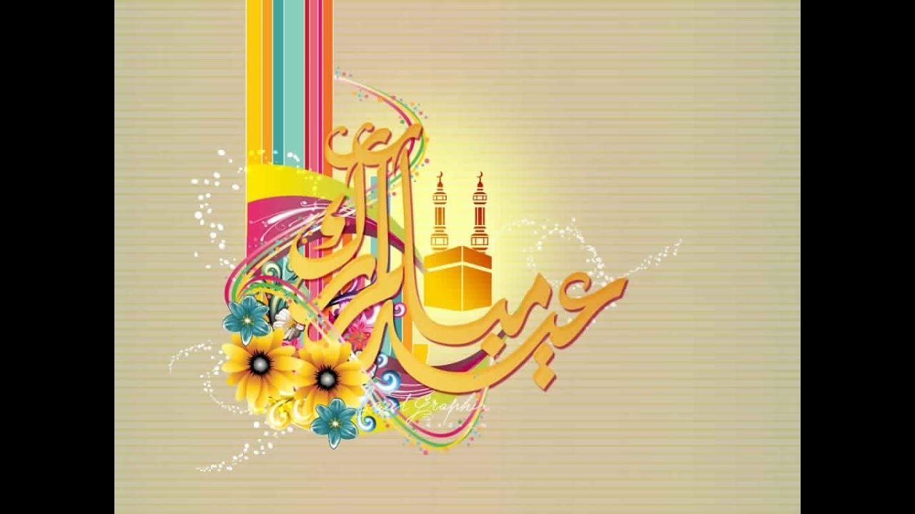صورة رسائل تهنئة عيد الاضحى , رسائل العيد تفرح اهلينا unnamed file 85