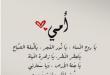 صور عبارات عن حب الام لطفلها , الامومه حلم كل فتاه