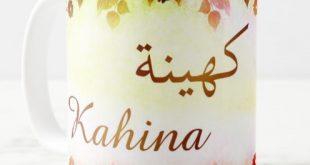 صورة معنى اسم كهينة , جميل ولكنه غريب
