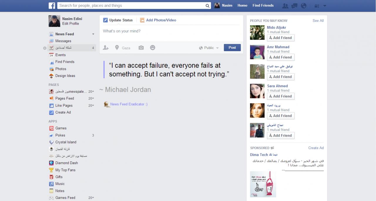 صورة اخفاء تعليقات الاصدقاء في الفيس بوك , اصبح لدينا ادمان منه