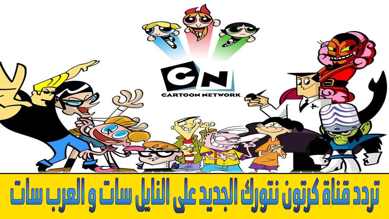 صورة تردد قناة كارتون نت وورك بالعربية , توجد في كل بيت