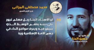 صورة اسماء علماء الاخوان المسلمين , علماء الاخوان اشهر من نار علي علم