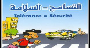 صورة موضوع حول السلامة الطرقية , حافظ علي سلامتك بخطوات بسيطة