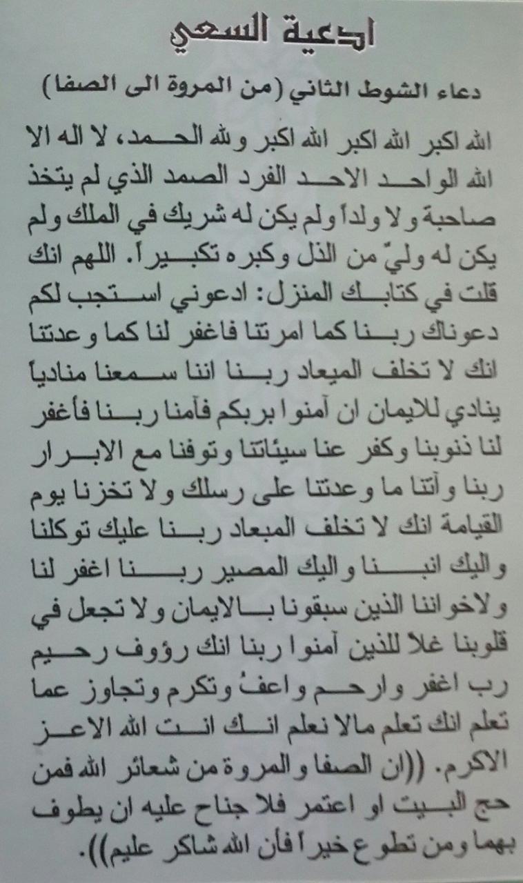 صورة ادعية الحج والعمرة مكتوبة , افضل ما قالة حجاج بنت الله