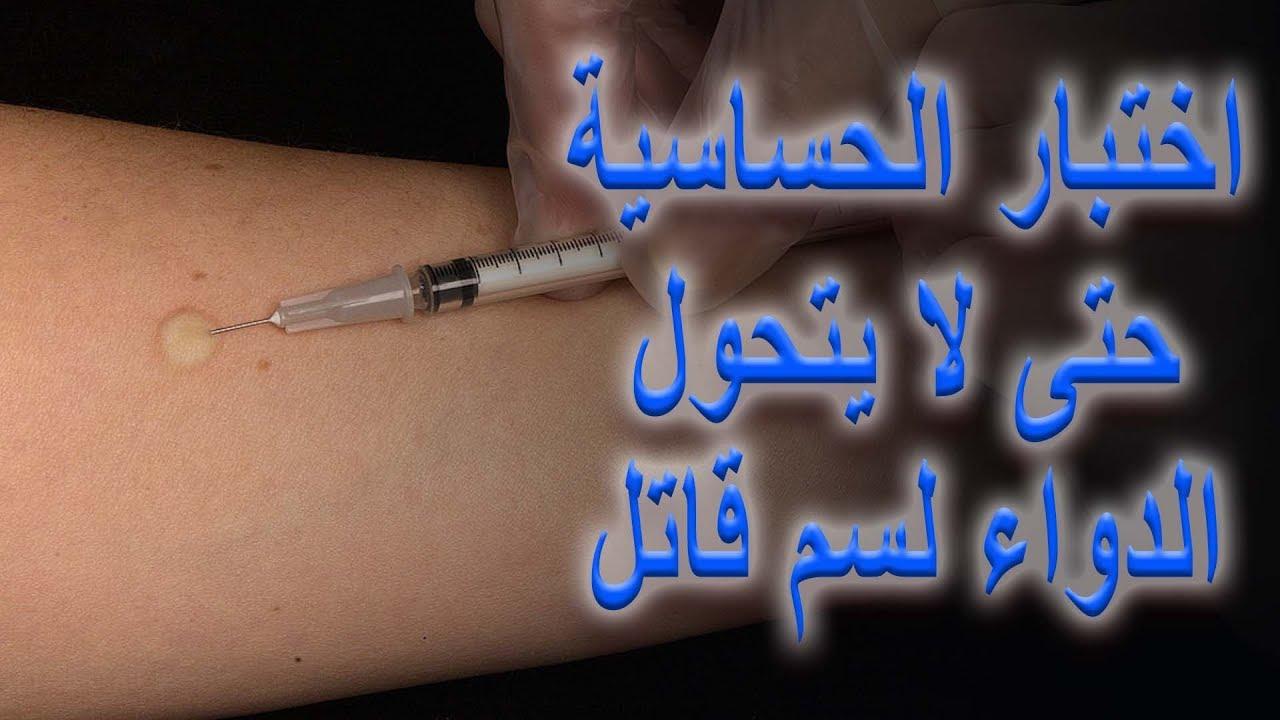 صورة اعراض حساسية البنسلين , الحساسية ضد البنسلين اعراضها وطرق الوقاية