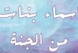 صورة اسماء حور العين , اجمل شئ في الدنيا