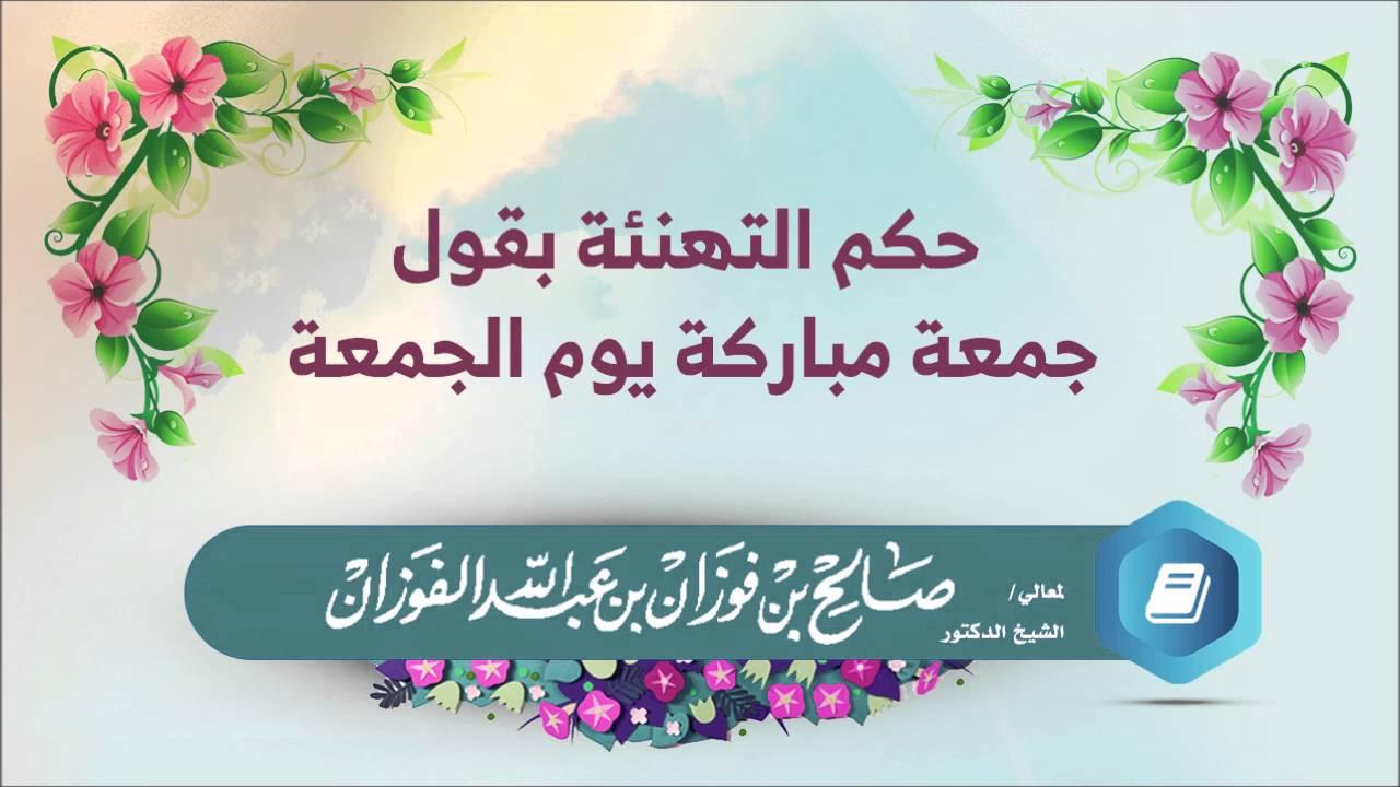 صورة حكم جمعة مباركة , اجمل يوم وعيد