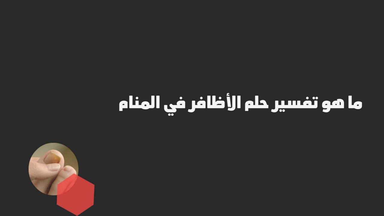 صورة حلمت ظفري انقلع , هل هو حلم فيه شر
