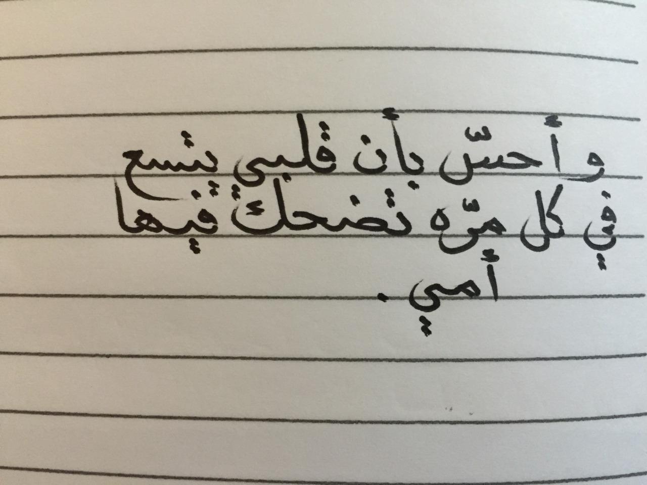صورة كلمات عن رضا الام , هيا العالم كله
