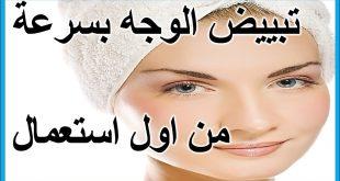 صورة طريقة تبييض الوجه , تحتاجه كل بنوته