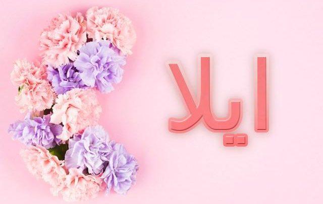 صورة معنى اسم ايلا , من اجمل الاسماء
