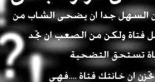 صورة كلمات عتاب للصديق , هو الطريق والصاحب