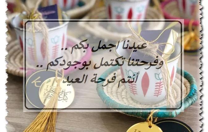 مسجات عيد الاضحى 2021 اروع مسجات عيد الاضحي احلام مراهقات