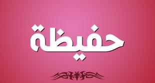 صورة معنى اسم حفيظة , المعنى الاصلى لاسم حفيظه