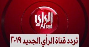 صورة تردد قناة الراي , بحث عن قناه الراي