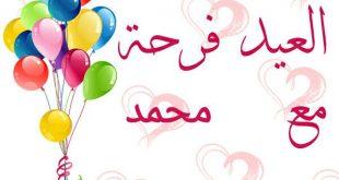 صورة العيد احلى مع محمد , قصه اخلاص و وفاه