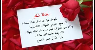 صورة رسائل شكر للمعلم , رساله الى رمز الخير على الارض