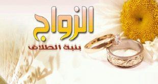 صورة الزواج بنية الطلاق , حلال ام حرام