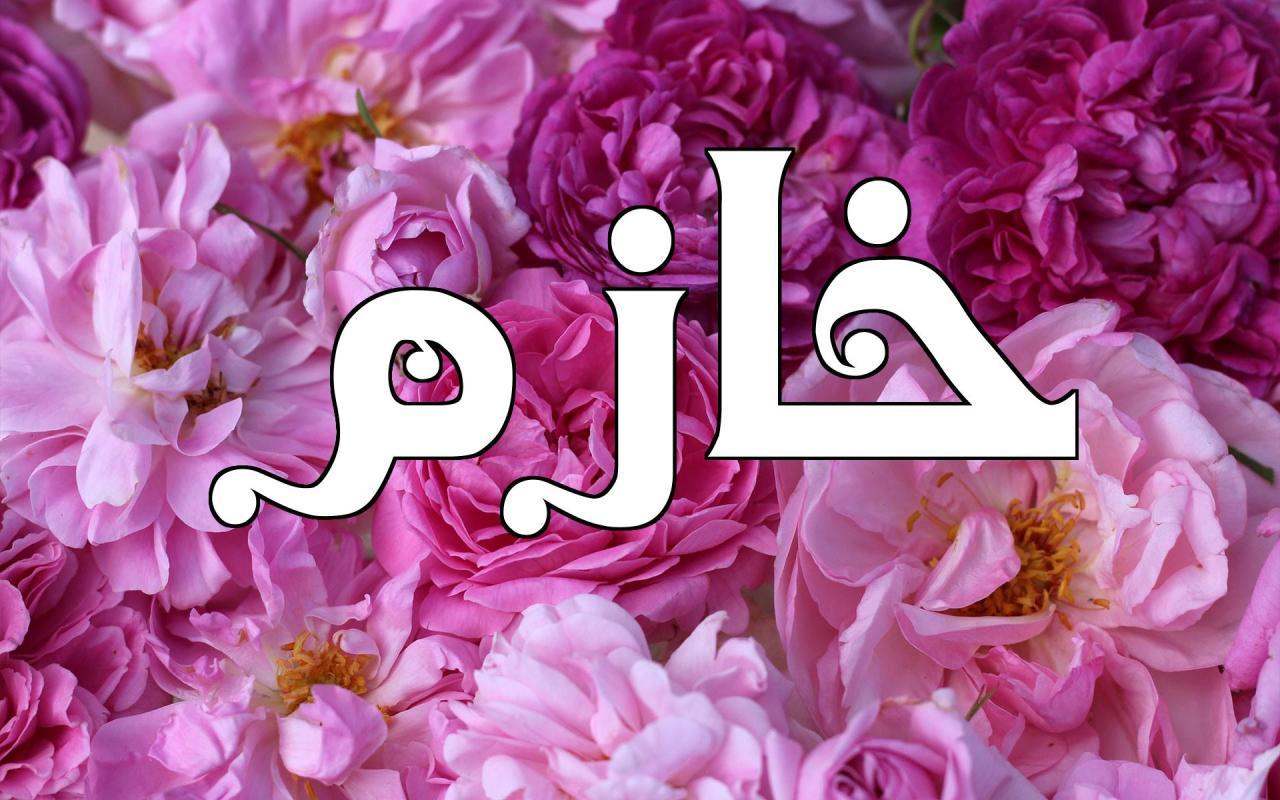 صورة اسماء اولاد جدد , اجعلى طفلك مميز بهذه الاسماء