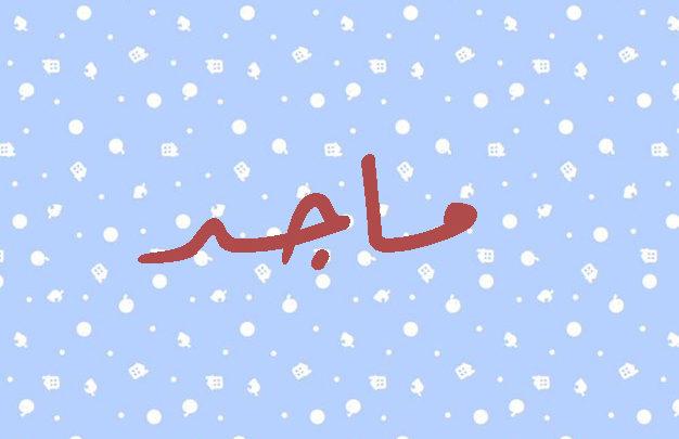 صورة اسماء تبدا بحرف الميم , اختارى لطفلك اسم مميز يليق به