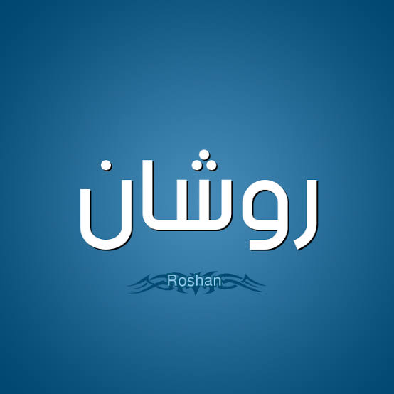 صورة معنى اسم روشان في اللغة العربية , معنى جميل ومبهر يوحى بالتفاؤل