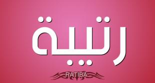 صورة معنى اسم رتيبة , اسم له معنى عميق وجميل