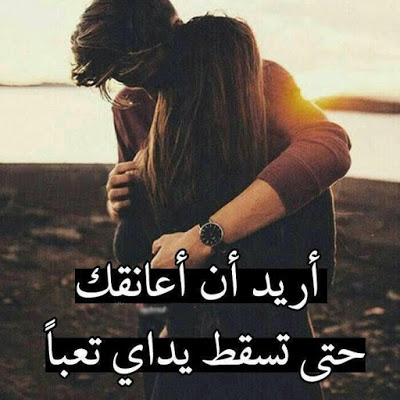 صورة كلام حب ورومانسية وعشق , تعبيرك عن حبك بصور تحكى مشاعرك