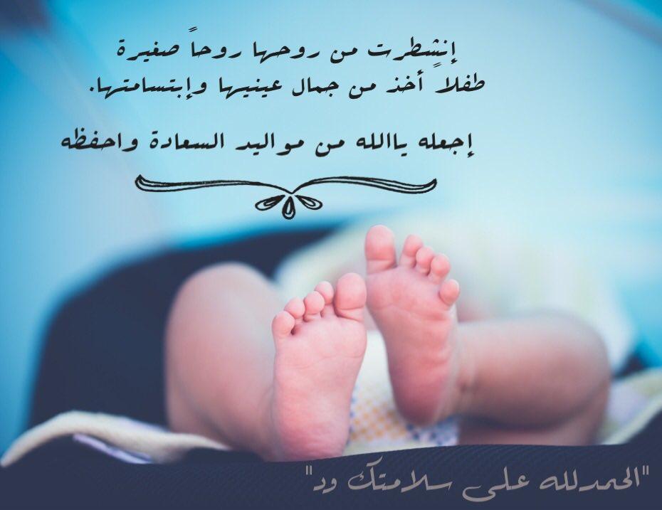 تهنئة مولود جديد ولد تويتر