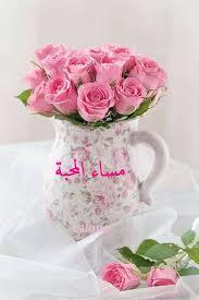 صورة مساء الخير والبركة , احلى تحيه لاحلى صحاب
