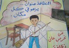 صورة عبارات عن نظافة المدرسة , كلمات تبث التشجع والنشاط فى الطلاب