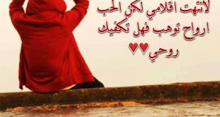 صورة اشعار حب وعشق , احساس الحب والعشق فى كلمات تجسده
