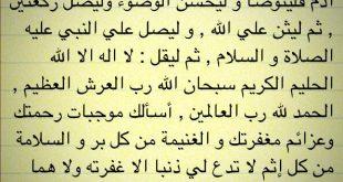 صورة دعاء لقضاء الحوائج , خطوات بسيطه تقف بين قضاء حاجتك