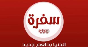 صورة تردد قناة cbc سفرة الجديد , استمتعى مع اكثر القنوات شهره بين النساء