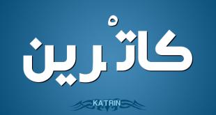صورة معنى اسم كاترين , من اجمل الاسماء ذات الاصل اليونانى