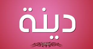 صورة معنى اسم دينة , اشهر الاسماء العربيه استخداما