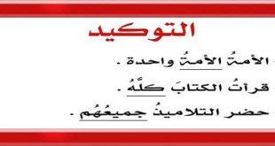 صورة ما هو التوكيد , من اجمل اساليب اللغه العربيه