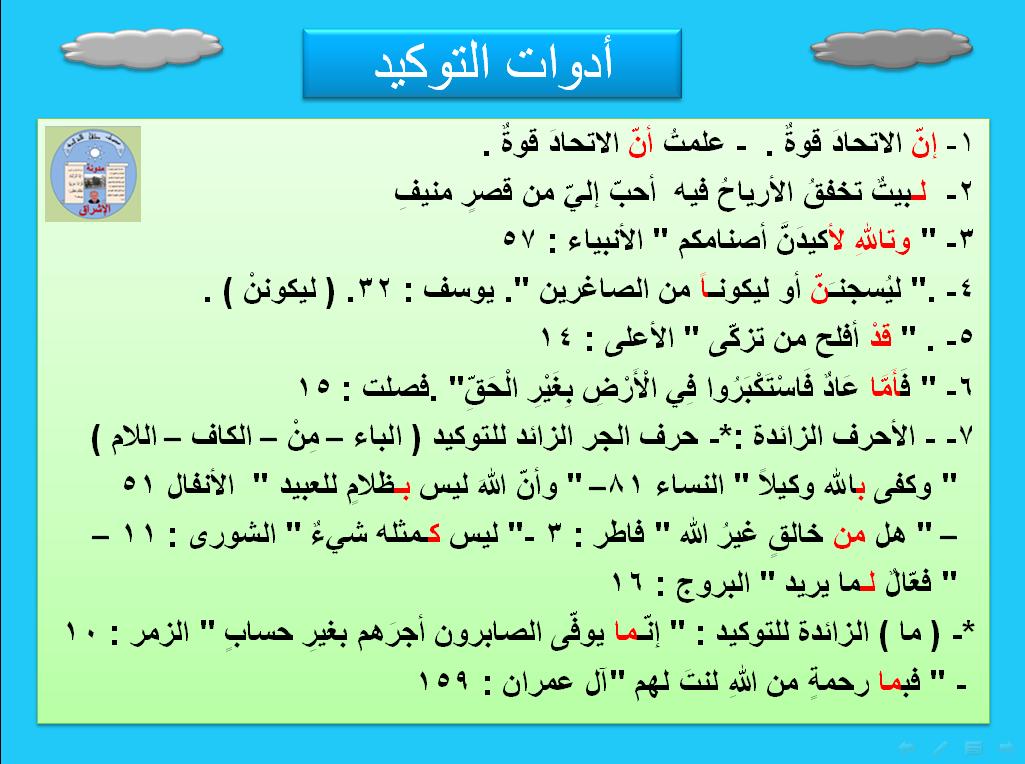 ما هي حروف العطف اللغة العربية