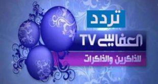 صورة تردد قناة العفاسي على النايل سات , اذكر الله مع صاحب اول قناه اسلاميه
