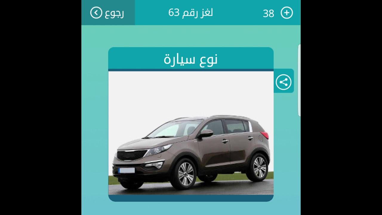 صورة نوع سيارة من 3 حروف , فكر وشغل مخك وابحث واقرأ