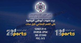 صورة تردد ابوظبي الرياضية hd , استمتع بالمتابعه بصوت وصوره ذات جوده