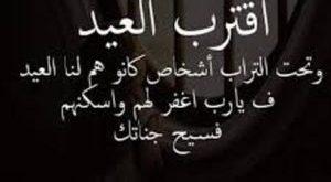 صورة شعر حزين عن العيد , ابيات لوصف الحزن بداخلك